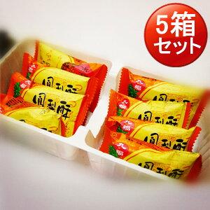 九福鳳梨酥(盒) 5箱セット 台湾名産 個包装 定番お菓子パイナップルケーキ 8個入×5 冷凍商品と同梱不可 中華お菓子 台湾お土産