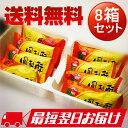 【あす楽】九福鳳梨酥(盒)8箱セット 台湾名産 個包装お土産 パイナップルケーキ 8個入×8 冷凍商品と同梱不可