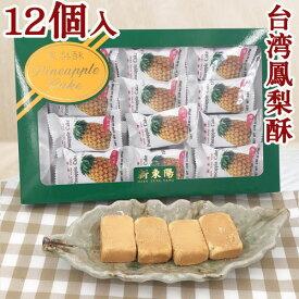 新東陽鳳梨酥 パイナップルケーキ (台湾産) 12個 デザート 本場の台湾お菓子 台湾名産 中華物産 台湾お土産 冷凍商品と同梱不可