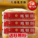 【2セット以上ご購入でおまけ付き】九福鳳梨酥3袋セット パイナップルケーキ 227g×3 台湾名産 お土産用 茶菓子 台湾…