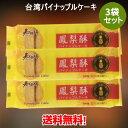 【2セット以上ご購入でおまけ付き】馬師傅鳳梨酥3袋セット パイナップルケーキ 227g×3 台湾名産 お土産用 冷凍商品と…