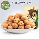 三只松鼠多味花生 味付けピーナッツ 205g おやつ 中華食材 中華物産