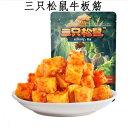 三只松鼠麻辣味牛板筋 120g おやつ 中華食材 中華物産