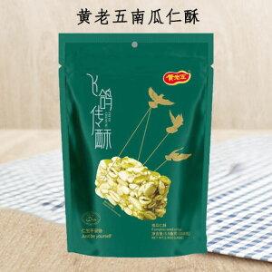 黄老五南瓜仁酥 カボチャの種お菓子 間食おやつ 中華系スナック菓子 個包装タイプ 168g 一口サイズの素朴なお菓子