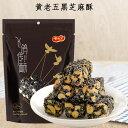 黄老五黒胡麻酥 黒ごまとピーナッツ入りお菓子 間食おやつ 中華系スナック菓子 168g 一口サイズ