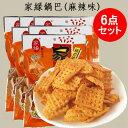 家縁鍋巴 麻辣味6点セット 中華おこげお菓子 間食 中華食材 72g×6