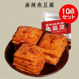 蜀道香麻辣魚豆腐10点セット 17g×10小袋 豆乾 豆腐干 中国おやつ 健康間食 豆腐加工品 豆製品