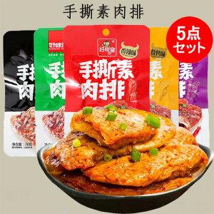 手撕素肉排5点セット 26g×5 味選べる 間食 豆干 大豆製品 豆腐干 中国産 中華お菓子 健康おやつ