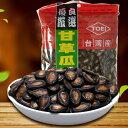 食用カンソウ瓜子(甘草瓜子) 台湾産 台湾お土産 スイカの種 健康食材 中華物産 300g