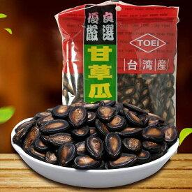 食用カンソウ瓜子(甘草瓜子) 台湾産 台湾お土産 スイカの種 健康食材 中華物産 台湾 食品 300g