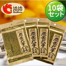 洽洽(原香)瓜子10袋セット チャチャ食用ひまわりの種 ポリポリ 中華食材 中国産 特級品(ゆで上げ済) 260g×10