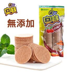 奥賽山査片 さんざしのお菓子 無添加 サンザシ 食欲促進 中華食材 中華定番の駄菓子 138g