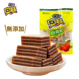 奥賽 さんざしのお菓子(山査酪) サンザシ ドライフルーツ デザート 食欲促進 中華食材 個包装 中華定番の駄菓子 150g 写真の2種類をランダムに発送