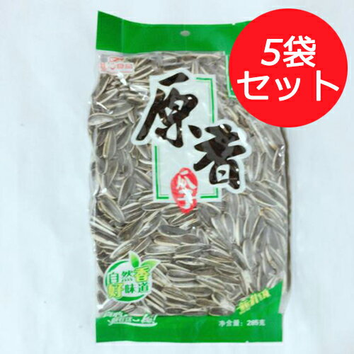 原味真心瓜子【5袋セット】 味付けなし 栄養補給 健康食材 中国産特級品 食用ひまわりの種(ゆで上げ済) 285g×5 写真の2種類をランダムに発送