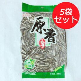 原味真心瓜子5袋セット 味付けなし 栄養補給 健康食材 中国産特級品 食用ひまわりの種(ゆで上げ済) 285g×5 写真の2種類をランダムに発送
