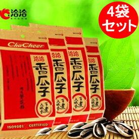 洽洽香瓜子4袋セット チャチャ食用ひまわりの種 五香味 中国産(ゆで上げ済)味付け 中華名産 260g×4【売れ筋】