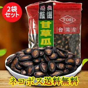 食用カンソウ瓜子(甘草瓜子)【2袋セット】 台湾産 台湾お土産 スイカの種 健康食材 中華物産 300g×2袋