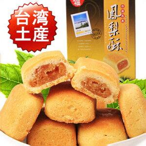 九福鳳梨酥(盒)8個入り 200g 台湾お土産 備蓄食 パイナップルケーキ 冷凍商品と同梱不可 台湾 食品 個包装お菓子