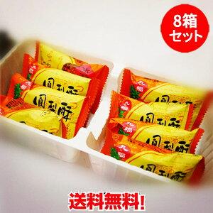 九福鳳梨酥(盒)8箱セット 台湾名産 個包装お土産 パイナップルケーキ 8個入×8 冷凍商品と同梱不可