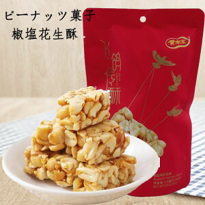黄老五椒塩花生酥 山椒風味ピーナッツ菓子 間食おやつ 中華系スナック菓子 個包装タイプ 一口サイズ 168g