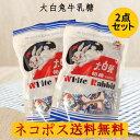 ネコポス送料無料(ポストに投函)!大白兔牛乳糖【2袋セット】 キャンディ 牛乳飴 中華お菓子 中華食材 108g×2 1袋に約…