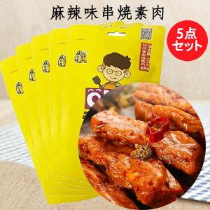 串焼素肉麻辣味(辛口)5点セット 蛋白素肉 豆干 中国おやつ 中華お土産 間食 中国産 豆腐加工品 165g×5袋