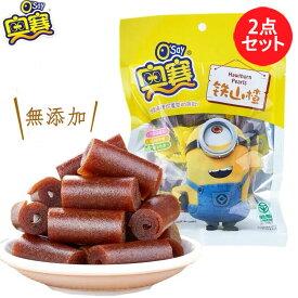 奥賽 さんざしのお菓子(鉄山査)2点セット サンザシ 個包装 中華食材 ドライフルーツ 150g×2