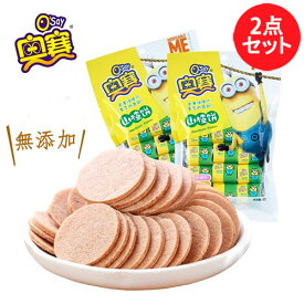 奥賽 さんざしのお菓子(山査餅)2点セット サンザシ 個包装 中華食材 ドライフルーツ 138g×2