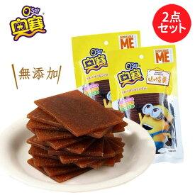 奥賽 さんざしのお菓子(山査羹)2点セット サンザシ 個包装 中華食材 ドライフルーツ 160g×2
