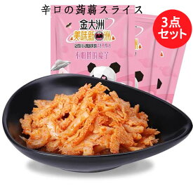 金大州 不怕胖的魔芋【3点セット】 蒟蒻加工品 中華食材 中華間食 96g×3