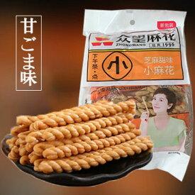 芝麻小麻花(マホァ)甜味 甘ゴマ味 低糖タイプ 中国のおやつ 油で揚げた食品 サクサク 御茶請けやおつまみに 200g 個包装【約14小袋入り】
