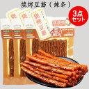 婆婆嘴焼考豆筋3点セット(豆製品)焼考味 中国おやつ 健康間食 70g×3 豆腐加工品