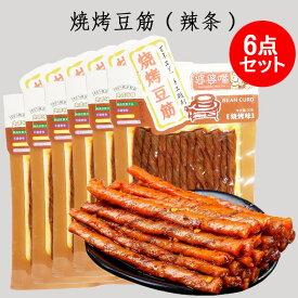 婆婆嘴焼考豆筋6点セット(豆製品)焼考味 中国おやつ 健康間食 70g×6 豆腐加工品