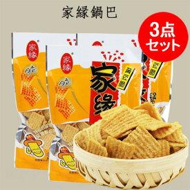 家縁鍋巴 五香味3点セット 中華おこげお菓子 間食 中華食材 72g×3