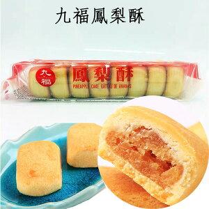九福鳳梨酥227g パイナップルケーキ 台湾名産 お土産定番 ご自宅用お勧め 冷凍商品と同梱不可
