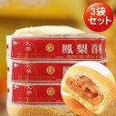 九福鳳梨酥3袋セット パイナップルケーキ 227g×3 台湾名産 お土産用 台湾 食品 冷凍商品と同梱不可 売れ筋