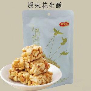 黄老五原味花生酥 ピーナッツお菓子 間食おやつ 中華系スナック菓子 個包装タイプ 168g ピーナッツを蜜で押し固めた一口サイズの素朴なお菓子 賞味期限2020年8月6日