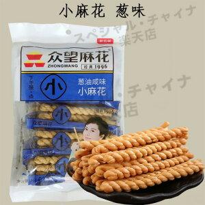 小麻花 葱味 油で揚げる食品 (マホァ) ネギ塩味 御茶請けやおつまみに 200g 個包装【約14小袋入り】