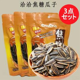 洽洽焦糖瓜子3点セット チャチャ 間食 暇つぶし 癖になる食用ひまわりの種 カラメル味 160g×3 中国産