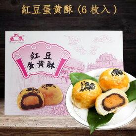 【1/20 9:59まで新品限定】紅豆蛋黄酥 中華お菓子 中華風点心 45g×6個入り