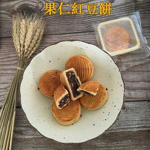 【4/28 9:59まで限定価格】果仁紅豆餅 スイカの種入り小豆クッキー 中華お菓子 中華風点心 中国産 270g 6個入