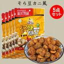芝麻官怪味胡豆 蟹黄味5点セット そら豆カニ風 中華お菓子 間食 スナックお菓子 中国産 120g×5