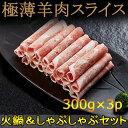 羊肉片 【3パックセット】 ラム肉の薄切りスライス 約1.2ミリ 仔羊 300g×3 ニュージーランド産 冷凍食品火鍋に最適な…