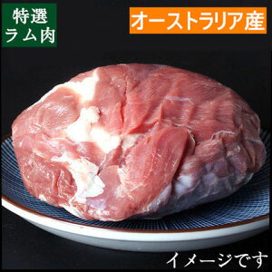 本場オーストラリア産ラム肉 ラムウデ ブロック 特選 仔羊 子羊 不定貫約1.1~1.8kg前後 冷凍食品 業務用 徳用 1Kgあたり2208円 表示価格はkg単価の為、実際の価格は、重量×税別単価(1kg/2208)