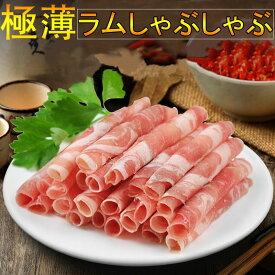 羊肉のスライス 特選極薄 徳用ラム肉薄切りスライス オーストラリア産 冷凍食品 火鍋に最適な薄さ 約1.2ミリ 300g