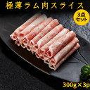 羊肉片3パックセット ラム肉の薄切りスライス 約1.2ミリ 仔羊 300g×3 冷凍食品火鍋に最適な薄さ【売れ筋】中華料理 …