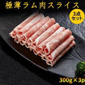 羊肉片3パックセット ラム肉の薄切りスライス 約1.2ミリ 仔羊 300g×3 冷凍食品火鍋に最適な薄さ【売れ筋】中華料理 中華鍋に