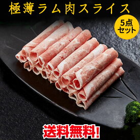 羊肉片5パックセット 極薄ラムしゃぶ ラム肉薄切りスライス 約1.2ミリ 羊肉巻 小肥羊巻 仔羊肉 焼肉 仔羊肉スライス 冷凍食品 火鍋の具材 300g×5