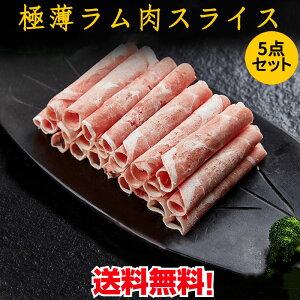 羊肉片5パックセット ラム肉薄切りスライス 約1.2ミリ 300g×5 仔羊肉スライス 冷凍食品 火鍋の具材 オーストラリア産
