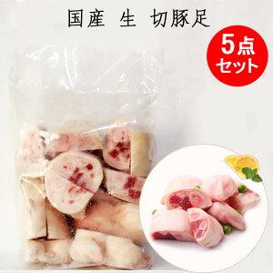 国産 生 切豚足5点セット カット済み 1kg×5 煮込みに最適 食べやすいサイズ 冷凍食品【当店オススメ】